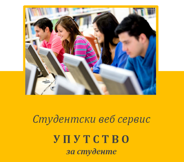/uploads/attachment/vest/4608/Studentski_web_servis.png